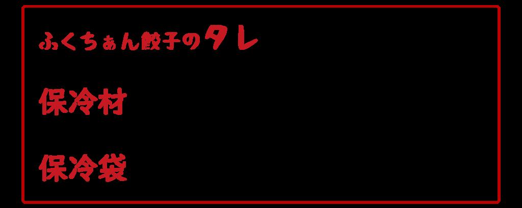 ふくちぁん餃子のタレなどの商品ラインナップ